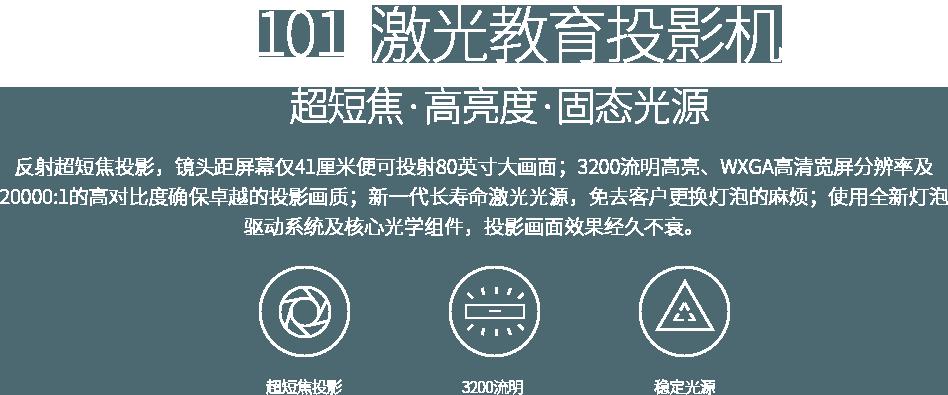 101 激光教育投影机