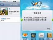 生动沟通无障碍 91秀for android 2.2教程