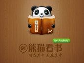 91熊猫看书   阅在其中 乐在其中