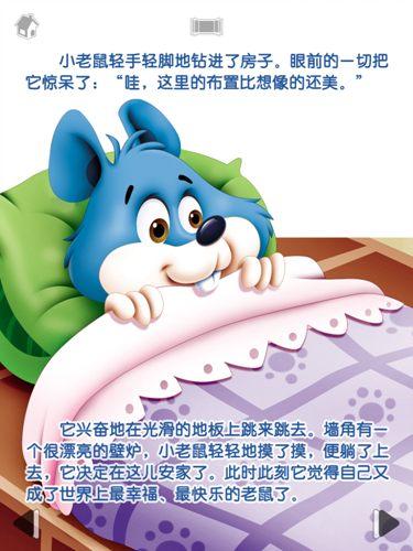 > 老鼠找房子