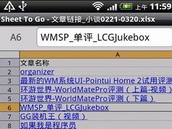 Documents To Go表格幻灯片PDF功能评测