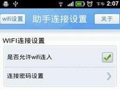 91手机助手Android相关WIFI功能视频教程