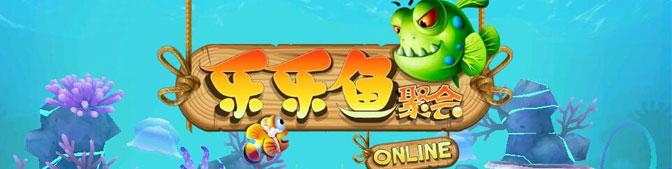 乐乐鱼聚会官网合作专区_91手机游戏_game.91.com