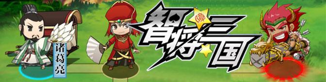 智将三国官网合作专区_91手机游戏_game.91.com