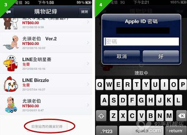 苹果4创建id步骤图