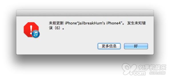 iPhone 5升级iOS6.1时遇到错误怎么解决