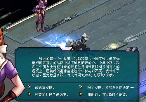 梵尼兰月饼传奇-机战中文官方网站-终身免费-jz.99.