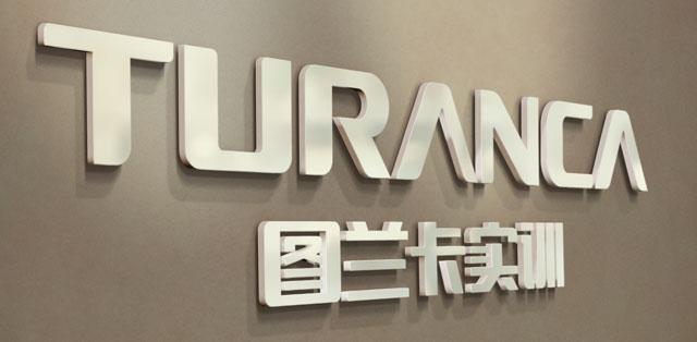 图兰卡数字科技有限公司