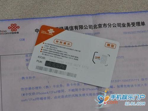 联通版iphone 4与专用usim卡同步发售