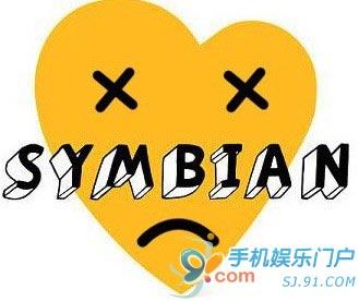 诺基亚正式宣布Symbian基金会关闭