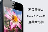 不只是变大 iPhone 5 iPhone 4S屏幕大比拼