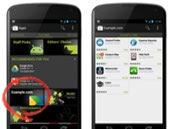 增私有发行渠道 Google Play应用商店变动